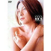 奥菜恵 Final 20 Tour HANA DVD 【DVD】