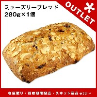 [OUTLET]ミューズリーブレッド280g×1個クール[冷凍]便でお届け10個まで1配送でお届け[賞味期限:2017年12月15日]【2~3営業日以内に出荷】