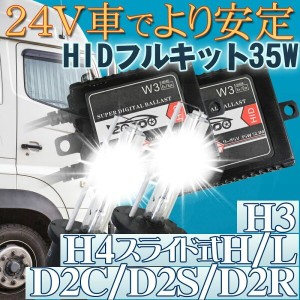 【24V車に安心・安定】 HIDキット 35W超薄型 H3 D2C/D2S/D2R H4スライド式H/L 12V/24V 【05P03Dec16】