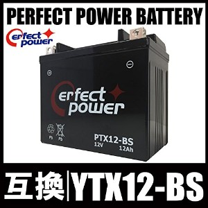 PERFECT POWER PTX12-BS バイクバッテリー 【互換 YTX12-BS GTX12-BS FTX12-BS DTX12-BS】 初期充電済 即使用可能 ゼファー750 ZZR400...