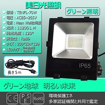 700W相当 LED作業灯 LED投光器70W 高輝度日本製LEDチップ Mean Well 電源 120度照射角度 消費電力70W 11200LM高輝度 昼光色6000K 85V/265V(100...
