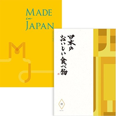 Made In Japan with 日本のおいしい食べ物 MJ06+橙(包装済み/イエローブラウン)