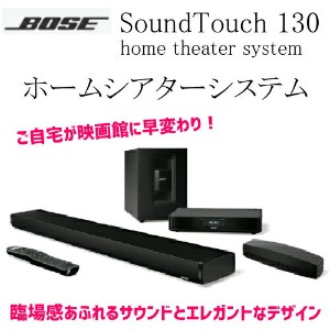 BOSE SOUND TOUCH 130 HOME THEATER SYSTEM BLACK 100Vホームシアターシステム【smtb-ms】n00141
