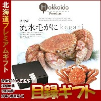 【17%off】【ギフト】流氷毛がにA 目録ギフト【窒素凍結品】お歳暮 お取り寄せ 人気 ギフト 贈り物 プレゼント カニ 蟹 毛ガニ 景品