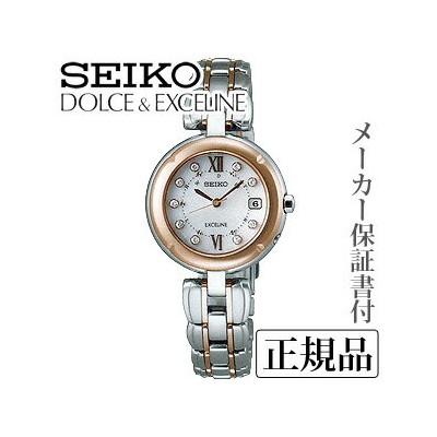SEIKO ドルチェ&エクセリーヌ DOLCE&EXCELINE EXCELINE 女性用 ソーラー電波時計 腕時計 正規品 1年保証書付 SWCW124