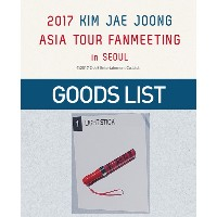 JYJ 2017 キム・ジェジュン ASIA TOUR FANMEETING in SEOUL  公式コンサートグッズ  ペンライト