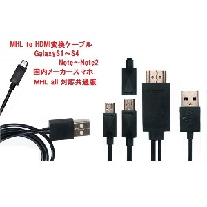 【MHL 全スマホ対応】 MicroUSB to HDMI /USB 変換ケーブル 2m 通用版☆ホワイト(For galaxy/HTC/Xperia/AQUOS Phone/ Arrows...