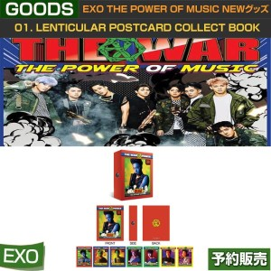 01. LENTICULAR POSTCARD COLLECT BOOK / EXO THE POWER OF MUSIC NEW GOODS/日本国内発送/即日発送