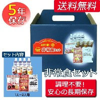 [sss]○お取り寄せ商品 送料無料 ファースト非常食セット(5年)×1セット 04914