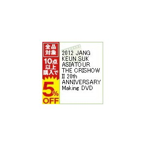 【中古】【BOX・フォトブック・シルバーテープ付】2012 JANG KEUN SUK ASIATOUR THE CRISHOW II 20th ANNIVERSARY Making DVD /...