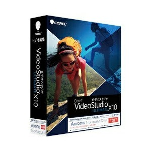 【送料無料】 コーレルコーポレーション 〔Win版〕 Corel VideoStudio Ultimate X10 -Acronis True Image 2018 同梱版- [Windows用]