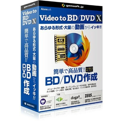 【送料無料】 GEMSOFT 〔Win版〕 Video to BD/DVD X -高品質BD/DVDをカンタン作成 GA-0023 [Windows用]