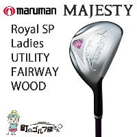 【送料無料】【2017年モデル】【レディース】 maruman MAJESTY Royal SP Ladies UTILITY FAIRWAY WOOD MAJESTY TL520 for UF...