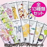 【People Tree】フェアトレード板チョコレート 全13種類セット