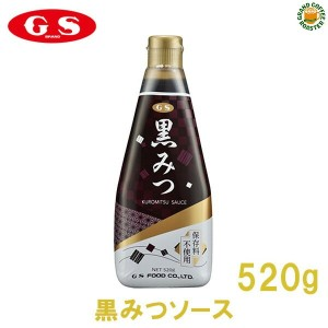 【GS】黒蜜・デザートソース/520g