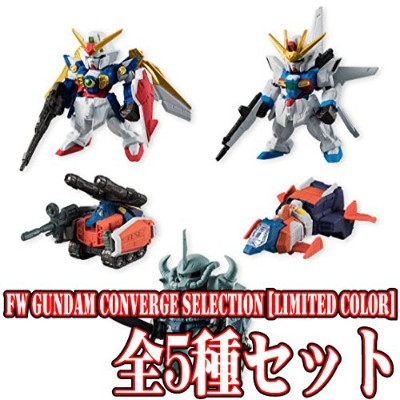 FW GUNDAM CONVERGE SELECTION [LIMITED COLOR] [全5種セット(フルコンプ)]