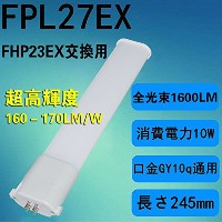 FHP23/FPL27コンパクト蛍光灯 FHP23EX-L/FPL27EX-L LEDコンパクト蛍光灯 全光束1600LM 消費電力10W 力率95%以上 口金GY10Q通用 210°照明 100V...