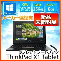 新品未開封品 タブレットPC Windows10 Lenovo ThinkPad X1 Tablet メーカー保証有 Core M5 6Y57 1.10GHz 8GB SSD 256GB Win10...