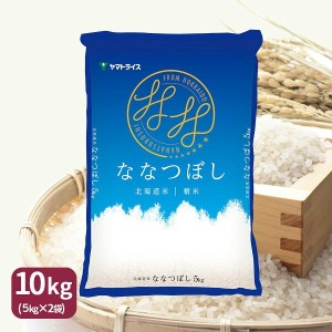 【H29年産】【送料無料】【白米】北海道産ななつぼし 10kg(5kg×2) 数量限定 工場直送
