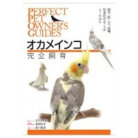 Perfect Pet Owners Guides オカメインコ完全飼育