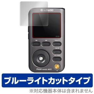 Lotoo PAW5000 MKII JP Edition 用 保護 フィルム OverLay Eye Protector for Lotoo PAW5000 MKII JP Edition ...