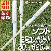 50%OFF 最大6%引クーポン イーストン STEALTH SPEED ソフトボール2号コンポジットバット 80cm 620g平均 SB17SY bt10off あす楽 B3_0316