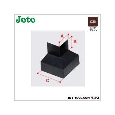 JOTO 防鼠付水切り出隅 シックブラウン A:45mmB:39mmC:85mm WMF-N40SD-CB