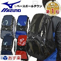 20%OFF 最大14%OFFクーポン ミズノバックパック 約32L 1FJD7020 あす楽 バッグ リュックサック 野球 部活 合宿