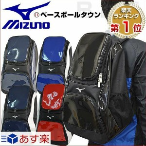 20%OFF 全品7%OFFクーポン ミズノバックパック 約32L 1FJD7020 あす楽 バッグ リュックサック 野球 部活 合宿