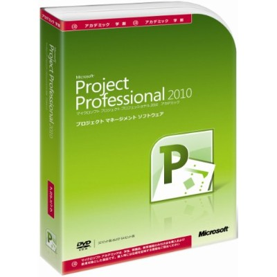 【旧商品】Microsoft Office Project Professional 2010 アカデミック