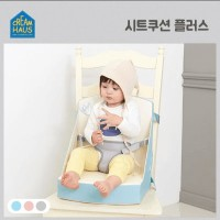 クリームハウスクリーミーシートクッションChair Booster Cushion * Dining Pad Cover * Kids child portable Booster * Seat