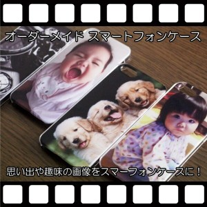【ポイント10倍】オリジナル スマホケース 全機種対応 iPhone XPERIA AQUOS sense ARROWS GALAXY feel iPod touch DisneyMobile...