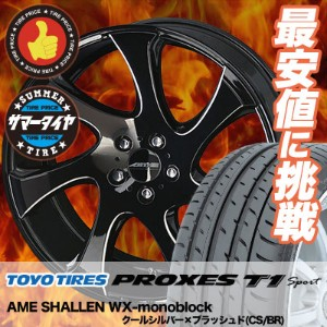 235/30R20 88Y TOYO TIRES トーヨー タイヤ PROXES T1 Sport プロクセス T1スポーツ AME SHALLEN WX-monoblock AME シャレン WX...