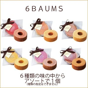 【20%off】6BAUMS ミニバウム1個 プチギフト バームクーヘン プレゼント ギフト 結婚式 ウェディング ウエディング 退職 お礼 バウムクーヘン