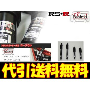 RS-R TP Basic-i キット3 ショック4本のみ [ハイエース200 KDH201V] RS★R・RS☆R・RSR 代引き手数料無料&送料無料