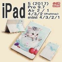 iPad 5 2017 ipad pro 9.7 ケース ipad air 2 air1 ipad mini 4 ipadmini3 ipadmini2 ipadmini1 ipad4 ipad3 i