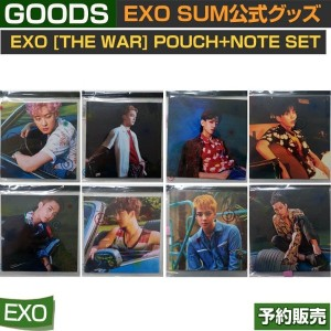EXO [THE WAR] ポーチ+ノート (POUCH+NOTE) SET / SUM DDP ARTIUM SM /日本国内配送/当日配送