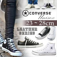 【CONVERSE LEATHER ALL STAR or JACK PURCELL 選べる!!!】【レビューを書いて送料無料】  23cm~28cm ハイカットorローカット CONVERSE ...
