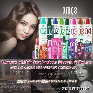 ★Amos★All Hair Care Products Discount Collection/脱毛/ダメージケア/頭皮ケア/センシティブケア