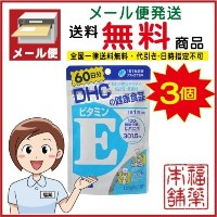 DHC  天然ビタミンE大豆  60粒(60日分)×3個  [DHC健康食品] [ゆうパケット・送料無料]