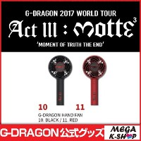 [MOTTE] G-DRAGON HAND FAN[G-Dragon 2017 World Tour Act lll : motte MD][公式グッズ]