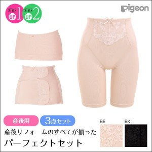 35%OFF (ピジョン)pigeon 産後リフォーム パーフェクトセット(A796490012)