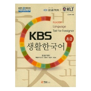 KBS Life Korean - Beginner (Learn Korean Language Book) 9791186320037
