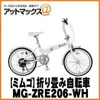 【MIMUGO ミムゴ】折り畳み自転車 20インチZERO-ONE FDB20 6S【MG-ZRE206-WH】{MG-ZRE206-WH[9980]}