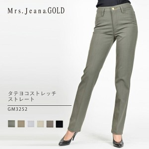 45%OFF SALE Mrs.JeamaGOLD ストレート GM3252