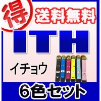 EPSON ITH 6色セット 互換インク カートリッジ  エプソン   EP-709A EP-710A EP-810A