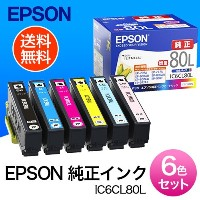 【EPSON純正インク】IC6CL80L [6色セット] 送料無料