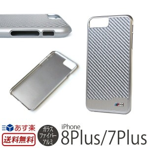 【送料無料】【あす楽】 iPhone8 Plus / iPhone7 Plus ハードケース BMW PC Hard Case Glass Fiber Aluminium for iPhone7Plu...