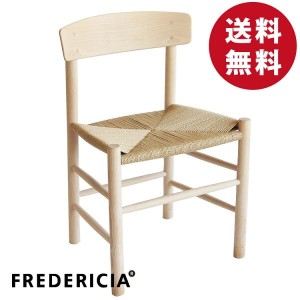 FREDERICIA(フレデリシア) J39 CHAIR(J39チェア) / ビーチ材 ソープ仕上げ /FREDERICIA J39 チェア 送料無料! フレデリシア キッチンチェア / ボーエ...