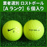 《Aランク》ナイキ パワーディスタンスソフト 2015年 イエロー 6個入り 業者選別 ロストボール NIKE POWER DISTANCE PD SOFT